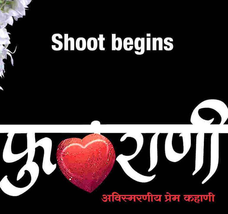 phulrani marathi movie